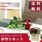 敬老の日 送別の花 プレゼント プリザーブドフラワー 写真立て プレゼント アレンジ フォトフレーム 手作り キット