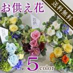 プリザーブドフラワー 仏壇 仏花 お供え ミニ アレンジメント 供花 プリザーブドフラワー
