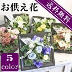 プリザーブドフラワー 仏壇 仏花 お供え フレーム デコ アレンジメント 供花 プリザーブドフラワー