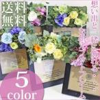 プリザーブドフラワー 仏壇 仏花 ペット お供え フォトフレーム 写真立て アレンジメント 供花 プリザーブドフラワー