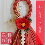 お正月飾り リース しめ縄 しめ飾り 寿莉