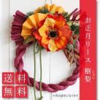 お正月飾り 樹梨 しめ縄 リース 玄関 おしゃれ お正月の飾り しめ縄飾り しめ縄リース しめ飾り