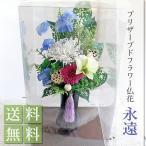 ショッピングプリザーブドフラワー プリザーブドフラワー 仏壇 仏花 永遠 お供え用 お供え ギフト 花 アレンジメント 供花