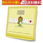 卓上カレンダー 2022年版 アルクマ グッズ エコな紙製
