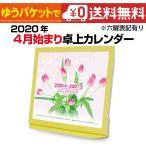 卓上カレンダー 2020年4月始まり 花 エコな紙製 六曜表記