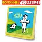 卓上カレンダー 2021年版 白馬村キャラクター グッズ エコな紙製