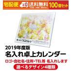 2019年度版名入れ卓上カレンダー 白色ソフトケース 100個セット