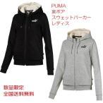 PUMA プーマ レディス 裏ボア スウェットパーカー スウエット トレーナー 女性 853826 全国送料無料