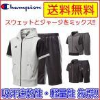 チャンピオン Champion パーカージャージスーツ 半袖 ハーフパンツ メンズ 上下セット CW1525T CW1575H 送料無料
