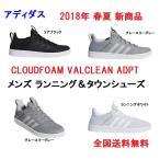 Yahoo!スポーツ総合ショッププレステージアディダス adidas メンズ  スニーカー スリッポン CLOUDFOAM VALCLEAN ADPT スポーツシューズ 軽量シューズ 2018年 春夏 新商品 FBP43 全国送料無料