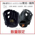 訳あり!在庫一掃大特価!ファルコン(FALCON)軟式一般用 野球グローブ FG-5711 ブラック