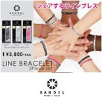 BANDEL バンデル ライン ブレスレット ラインブレス 3本セット  line bracelet 3 piece set