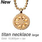 Yahoo!スポーツ総合ショッププレステージ新商品 BANDEL バンデル チタンネックレス titan necklace large ラージサイズ ゴールド 全国送料無料