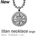 Yahoo!スポーツ総合ショッププレステージ新商品 BANDEL バンデル チタンネックレス titan necklace large ラージサイズ シルバー 全国送料無料