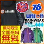 レインウェア 76ナナロク  メンズ レディス レインスーツ 上下組  雨具 合羽 作業着 W761 全国送料無料