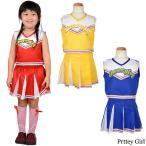 子供服 キッズ チアガール リニューアル版 カラー3色 100〜150サイズ 1点までゆうメール対象