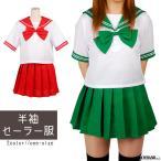 【在庫限り】激安 半袖 セーラー服 廉価版 制服 コスプレ 衣装 仮装 カラー9色