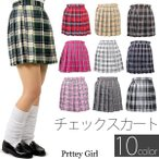 Yahoo!Pretty Girl コスプレ通販プリーツミニスカート チェック柄 制服コスプレ用 女子高生 カラー10色 2点までゆうメール対象