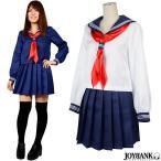 長袖セーラー服 女子高生制服 スカーフ 紺 白 コスプレ 衣装