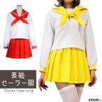 【早割】激安 長袖セーラー服 廉価版 スカーフ 制服 コスプレ 衣装 仮装 カラー 6色