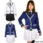 animania ブレザー 女子高生 コスプレ 制服 紺 白 カラー2色 学生服 衣装 制服