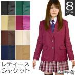 女性用ブレザー レディースジャケット オリジナル制服