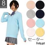 スクール セーター 制服 コスプレ シンプル Vネック 衣装 カラフル カラー 8色