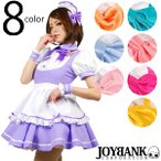 Yahoo!ワールドインポートJJ【在庫限り】8mm/メイド服 フレッシュネス コスプレ 衣装 カラー8色