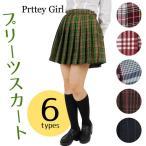 チェック柄プリーツスカート オリジナル制服コスプレ 3L 5L 大きいサイズ カラー6色