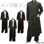 長ラン 男性用 コスプレ 学ラン 大きいサイズ 男子 学生服 制服 衣装