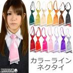 カラーラインネクタイ おしゃれサテン カラー14色 6点までゆうメール対象