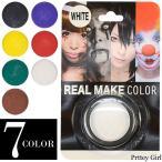 リアルメークカラー コスプレメイク 化粧 ドーラン 7色 6点までゆうメール対象