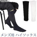 コスプレ ファッション ソックス 衣装 仮装 制服
