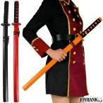 おもちゃの日本刀/刀 武器 時代劇 和装 コスプレ 仮装 イベント ハロウィン