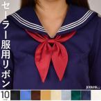 カラフル セーラー服 制服用リボン カラー10色 4点までゆうパケット対象