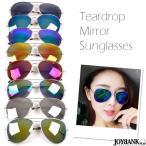 サングラス ティアドロップ ミラー ドライブ アウトドア ファッション デカサン めがね 眼鏡 カラー8色