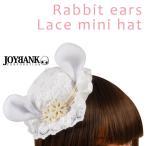 ミニハット ロリータ ウサギ コスプレ イベント 帽子