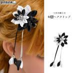 髪飾り つまみ細工 黒白の花 ヘアクリップ 和風 振袖 袴 浴衣  和装