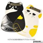 バインダー クリップボード ボード 猫 ネコ ねこ CAT キャット 文具 アニマル 学用品 雑貨 A4サイズ カラー2色 ファンシー かわいい