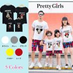 Yahoo!prettygirls親子T-shirt/ディズニー ペアルック/ミッキー Tシャツ/ディズニー Tシャツ / 親子ペア/親子Tシャツ/ 男の子/女の子/親子服/半袖