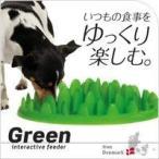 数量限定、掘り出しセール Green グリーンフィーダー ドッグ フードボウル