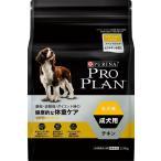 4個セット プロプラン ドッグ ウエイト 全犬種/成犬用 太りやすい体質に チキン 2.5kg×4個 箱売り