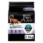 プロプラン ドッグ エイジ  小型犬/9歳頃からの成犬用 チキン 2.5kg