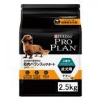 Yahoo!プレミアムペットフードPretty Palプロプラン ドッグ 新商品 小型犬/成犬用  チキン 2.5kg ドッグフード