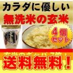 米ぬかたっぷり 無洗米の玄米・玄氣 4袋セット