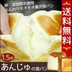 あんじゅの食パン 1.5斤