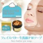 フェイスバター生洗顔PWソープ(洗顔料) face butter pw soap