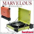イワタニ カセットフー マーベラス CB-MVS-1FG/SO