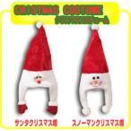 クリスマス帽
