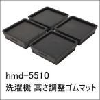 洗濯機高さ調整・防振/防音ゴムマット hmd-5510